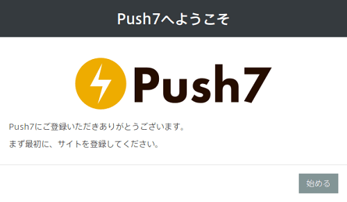 push7touroku2